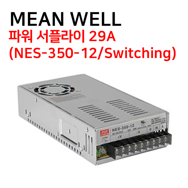 [MW] 파워 서플라이 29A (NES-350-12/Switching)